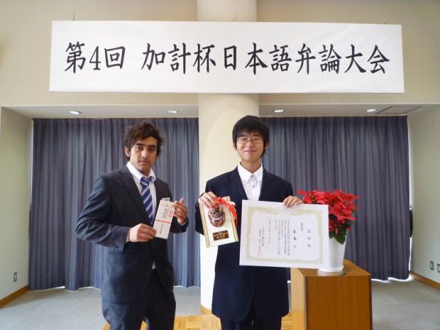 第4回加計杯日本語弁論大会
