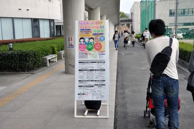 科学キッズフェスティバルin京山祭