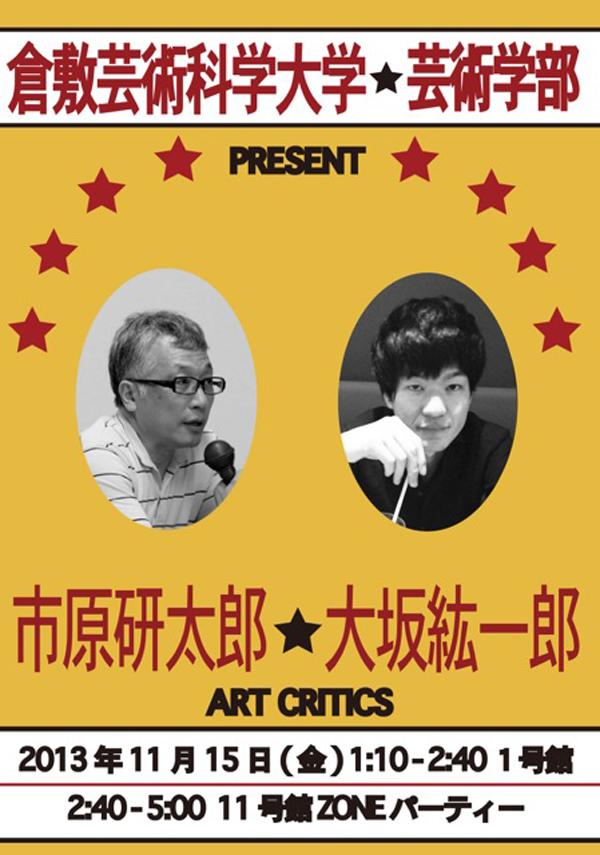 「アートの今」公開講演会開催案内