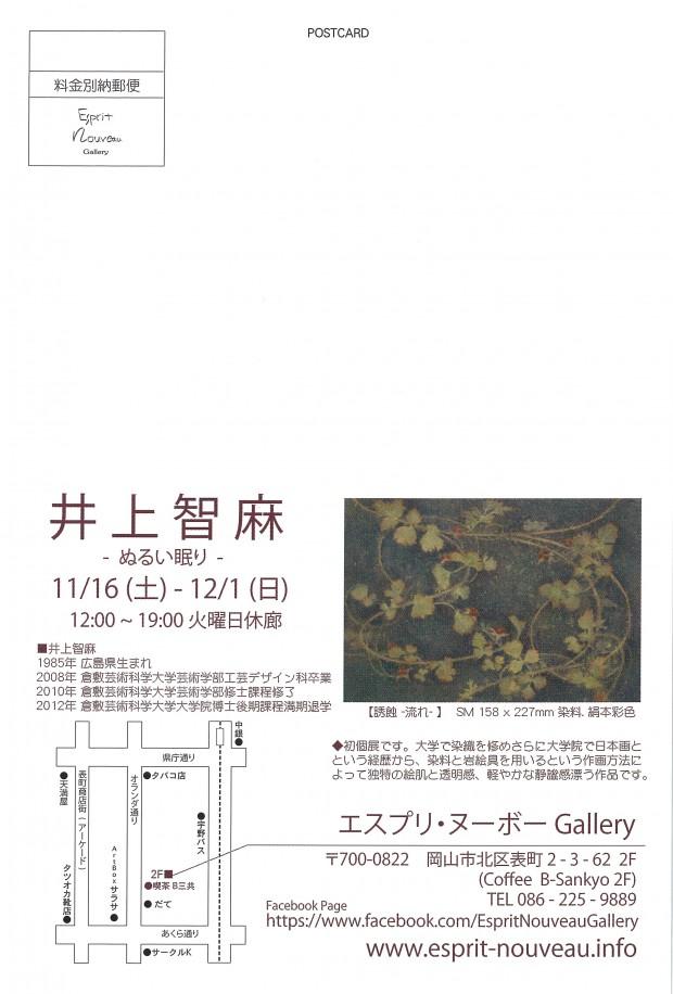 展覧会:井上智麻