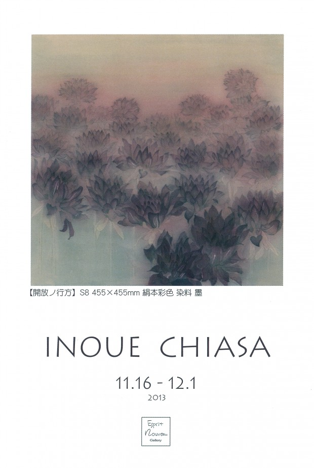 展覧会:INOUE CHIASA
