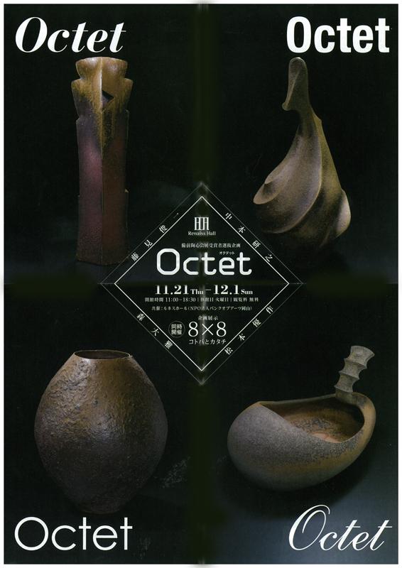 展覧会:Octet チラシその1