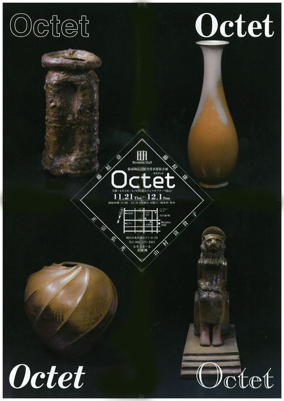 展覧会:Octet チラシその2