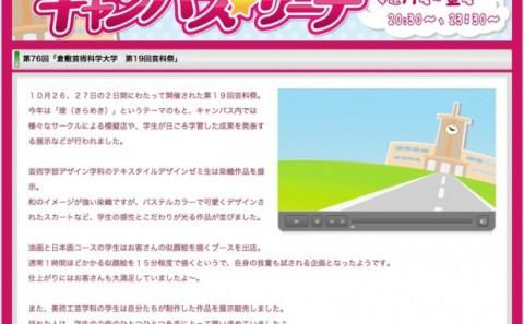 平成25年度芸科祭の様子が動画で公開されています。