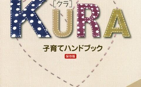 倉敷市発行の書籍へ学生が制作したマンガが掲載されています。