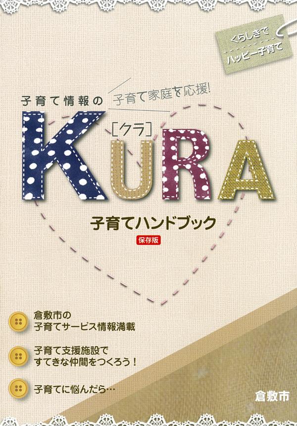 KURA子育てハンドブック