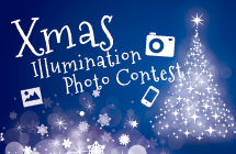 【受付終了】クリスマスイルミネーションフォトコンテスト2013について