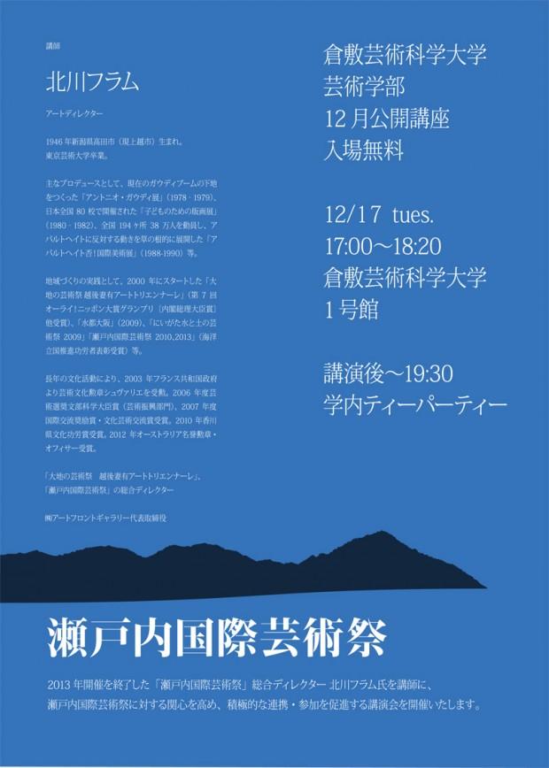 瀬戸内国際芸術祭総合ディレクター北川フラム氏公開講座