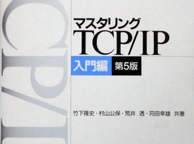 村山公保教授著「マスタリングTCP/IP入門編第5版」(共著)の増刷と 外国語版の発行について