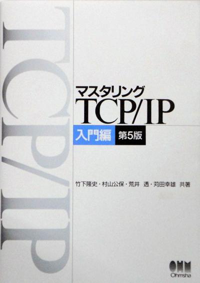 マスタリングTCP/IP入門編第5版
