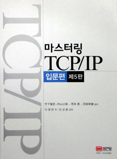マスタリングTCP/IP入門編第5版(韓国語)