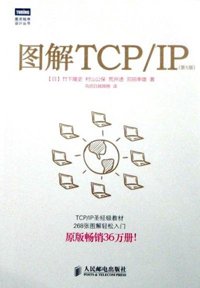 マスタリングTCP/IP入門編第5版(中国語)