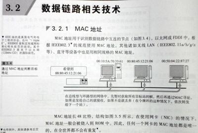 マスタリングTCP/IP入門編第5版(中国語版中身)