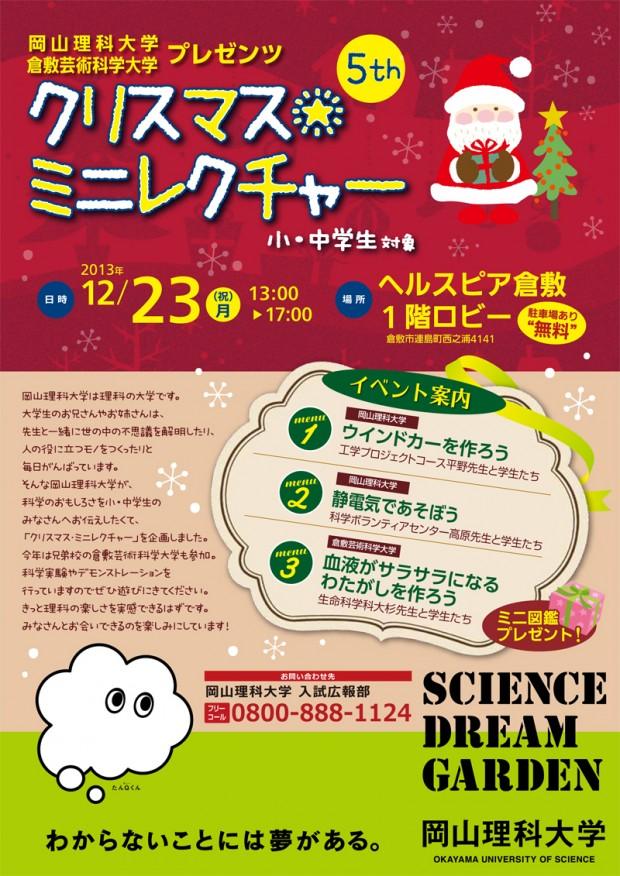 クリスマス☆ミニレクチャー