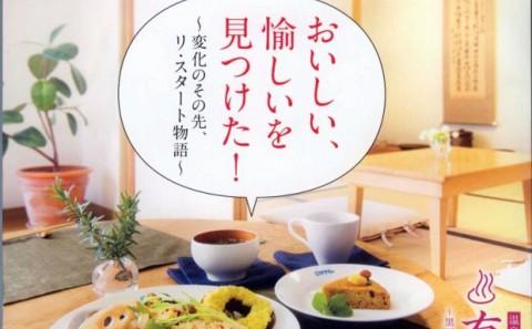12月25日発売の「Osera(オセラ)」に須見教授の記事が掲載されました。