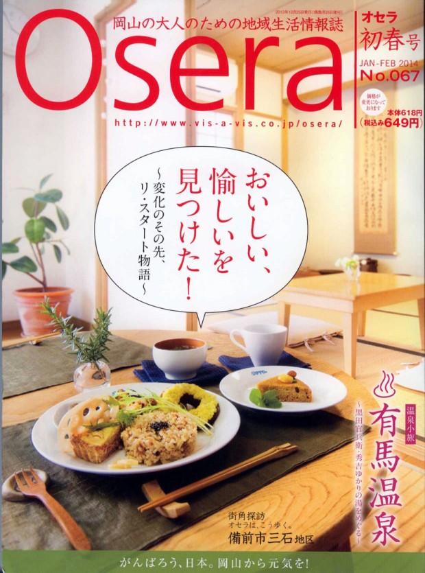 岡山の大人のための地域生活情報誌Osera(オセラ)