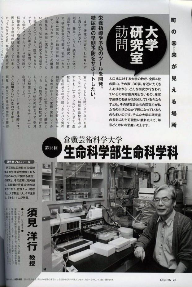 須見洋行教授の記事