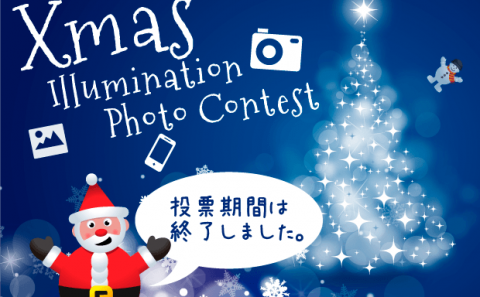 【投票期間終了】クリスマスイルミネーションフォトコンテスト2013