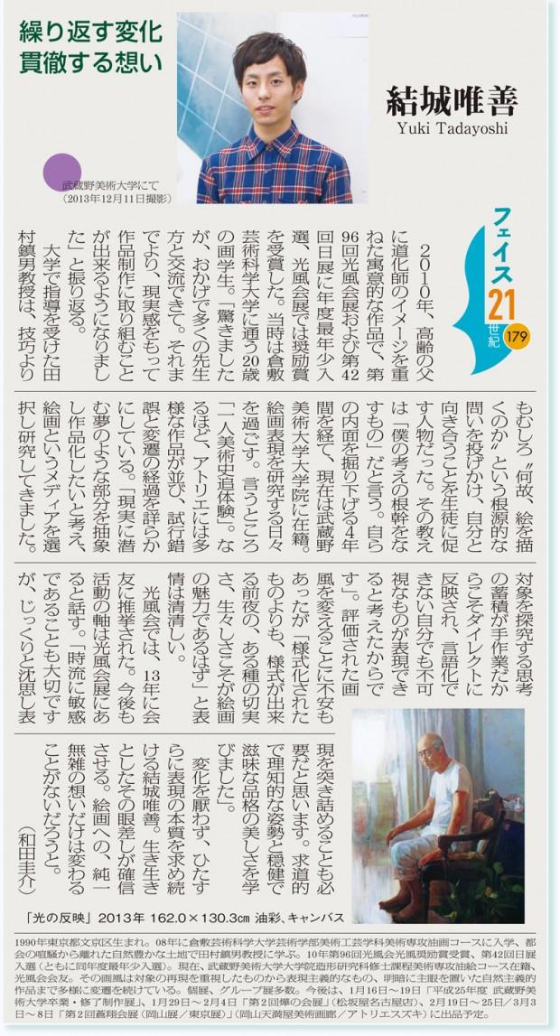 結城さんのインタビュー記事