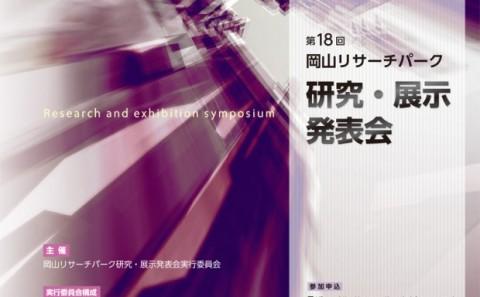 第18回岡山リサーチパーク研究・展示発表会の開催について