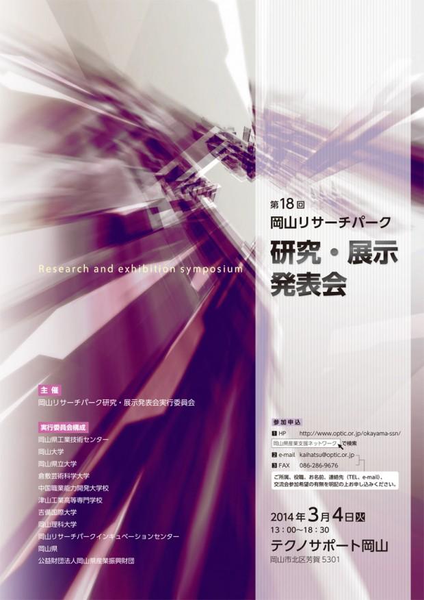 第18回岡山リサーチパーク研究・展示発表会