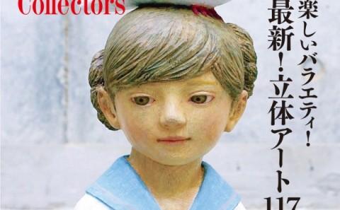 芸術学部 川上助教の作品が雑誌に掲載されました。