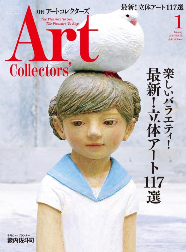 月刊アートコレクターズ1月号