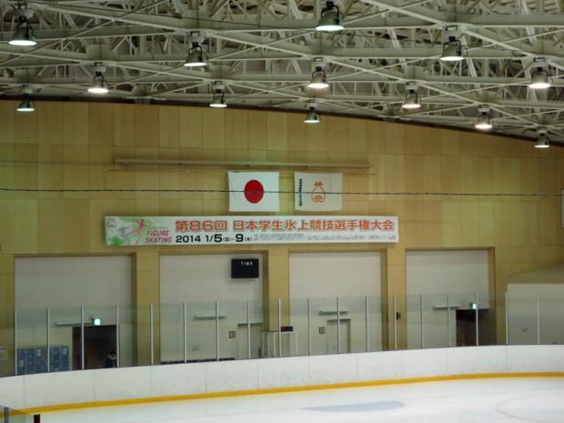 日本学生氷上競技選手権大会リンク