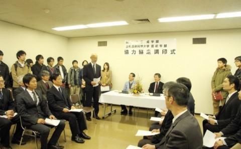 芸術学部と岡山大学薬学部との協力連携協定の締結について