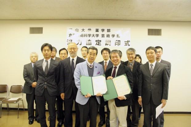 倉敷芸術科学大学芸術学部と岡山大学薬学部の協力協定調印式