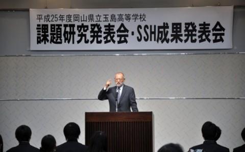 平成25年度岡山県立玉島高等学校の課題研究発表会について