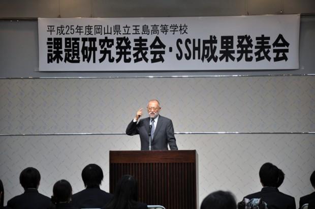 課題研究発表会・SSH成果発表会