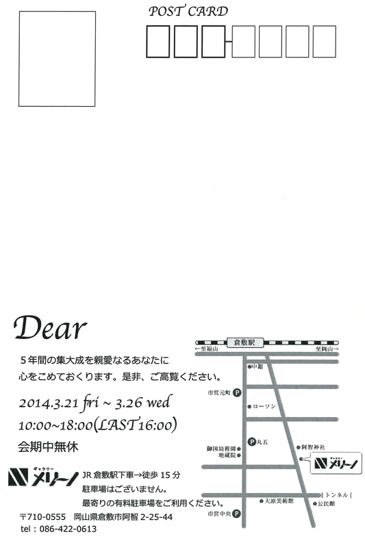 グループ展「Dear」POST CARD