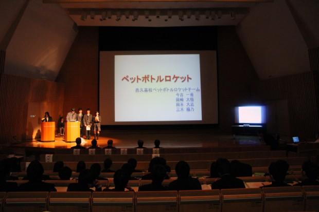 岡山県立邑久高等学校「ペットボトルロケット」