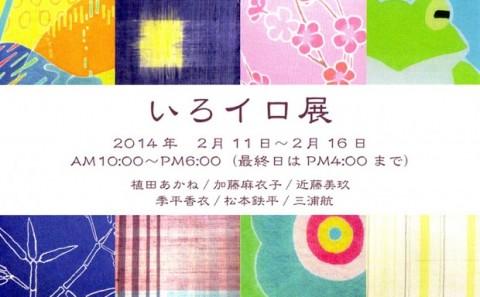 テキスタイルデザインコース4年次生のグループ展開催のお知らせ