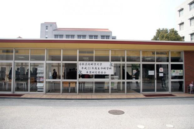 生命科学科平成25年度卒業研究発表会