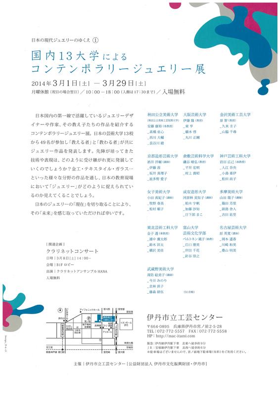 国内13大学によるコンテンポラリージュエリー展