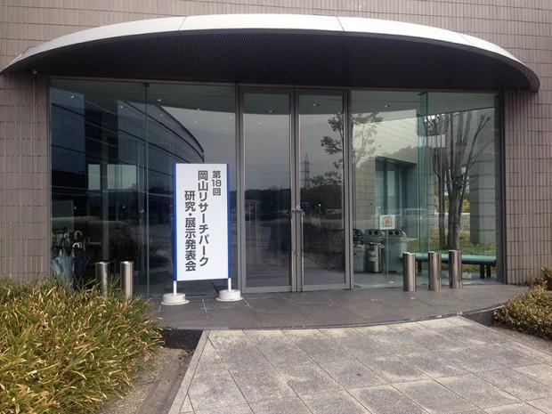 岡山リサーチパーク研究・展示発表会