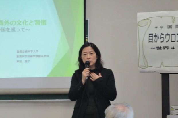 観光学科 講師 芦田 雅子 先生