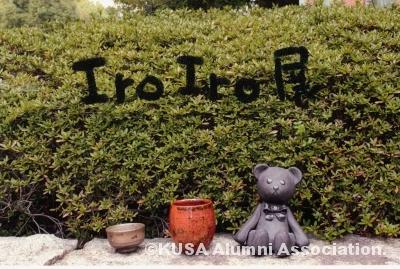 陶芸を専攻する学生のグループ展開催