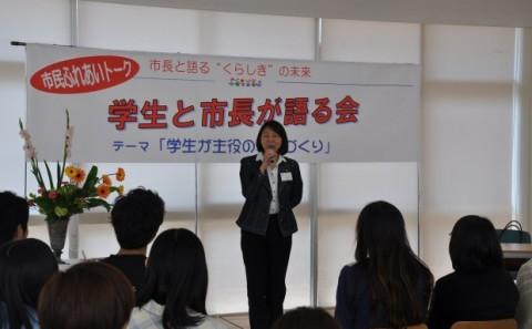 市民ふれあいトークが本学内で開催されました!(H26.4.25)
