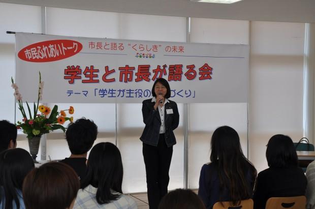 学生と伊東香織倉敷市長が語る会