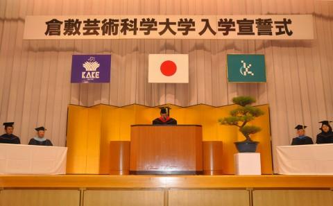 第20回入学宣誓式の挙行
