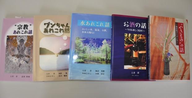 土井先生が執筆された本