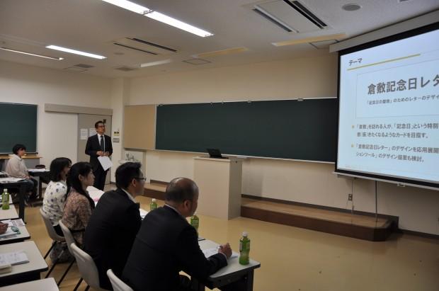 「倉敷記念日レタープロジェクト2014」コンセプト検討会