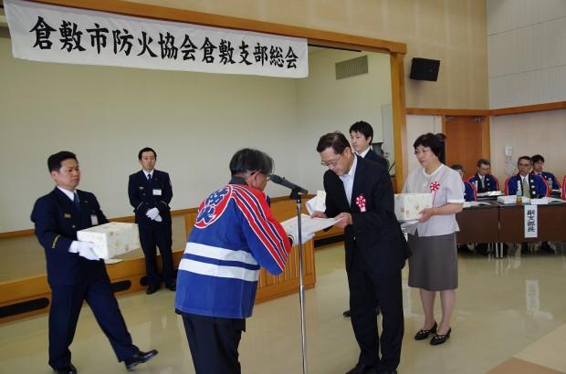 倉敷市防火協会倉敷支部総会