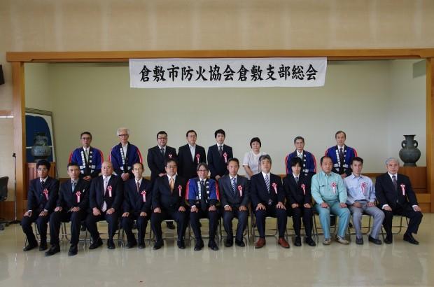 倉敷市防火協会倉敷支部総会集合写真
