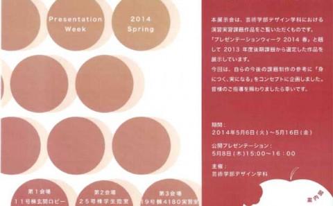 プレゼンテーションウィーク2014春vol.1