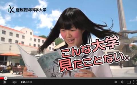 春のオープンキャンパス「考える」TVCM放映のお知らせ