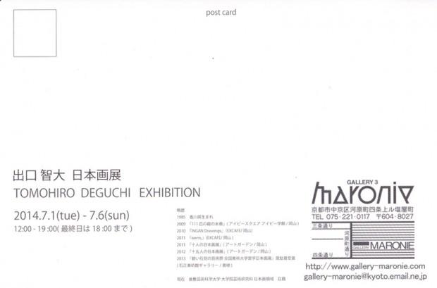 出口智大 日本画展